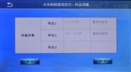 磐聚大米品质检测仪