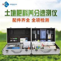 测土配方施肥设备参数
