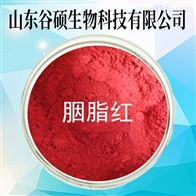食品级食品级胭脂红色素厂家