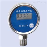 上海自动化仪表四厂销售数字远传压力表