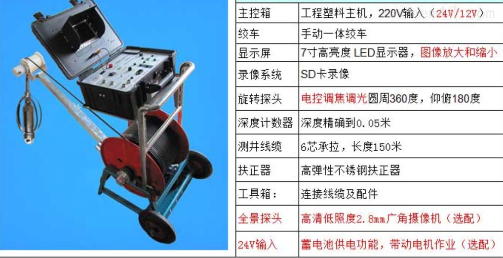 100-500标配型ABS箱7寸米旋转井下电视参数