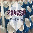 食品级耐磨损环氧陶瓷涂料