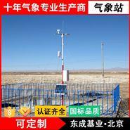 光伏气象仪器 DC-QX 东成基业