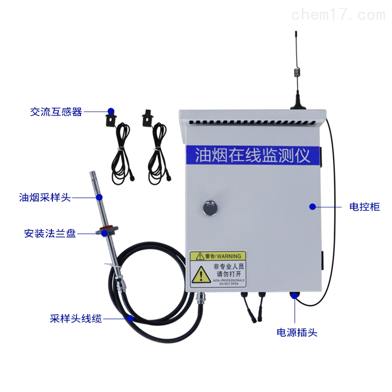 泵吸式油烟在线监控系统厂家