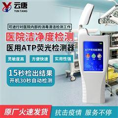 YT-ATP医用细菌检测仪厂家