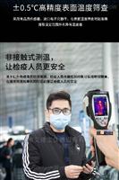 ADB-TD-982Y手持式热成像温度快速筛查仪