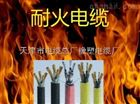 NH-KVVP2 -5*2.5耐火控制电缆参数