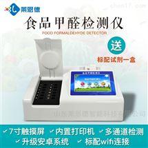 LD-Q12甲醛检测仪器多少钱