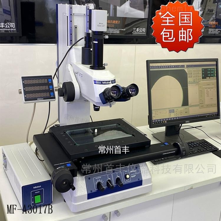 日本三丰工具测量显微镜MF-A3017B