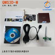 影像仪软件QMS3D/QMS3D-M
