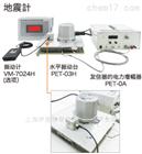 PET-0A & PET-03H日本IMV地震計检查装置系统