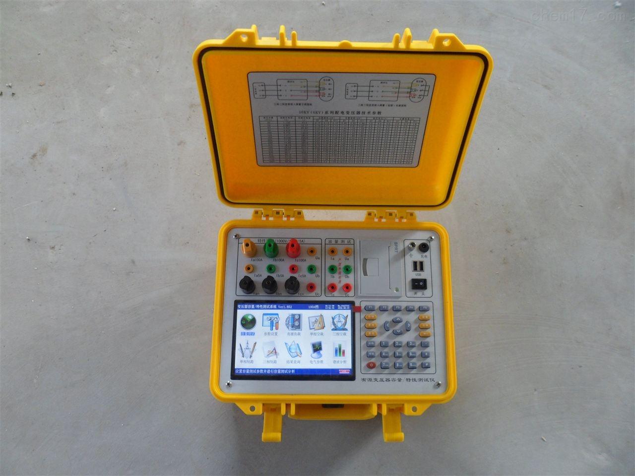 彩屏0.2级便携式容量特性测试仪