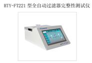 浙江泰林HTY-FT221完整性测试仪