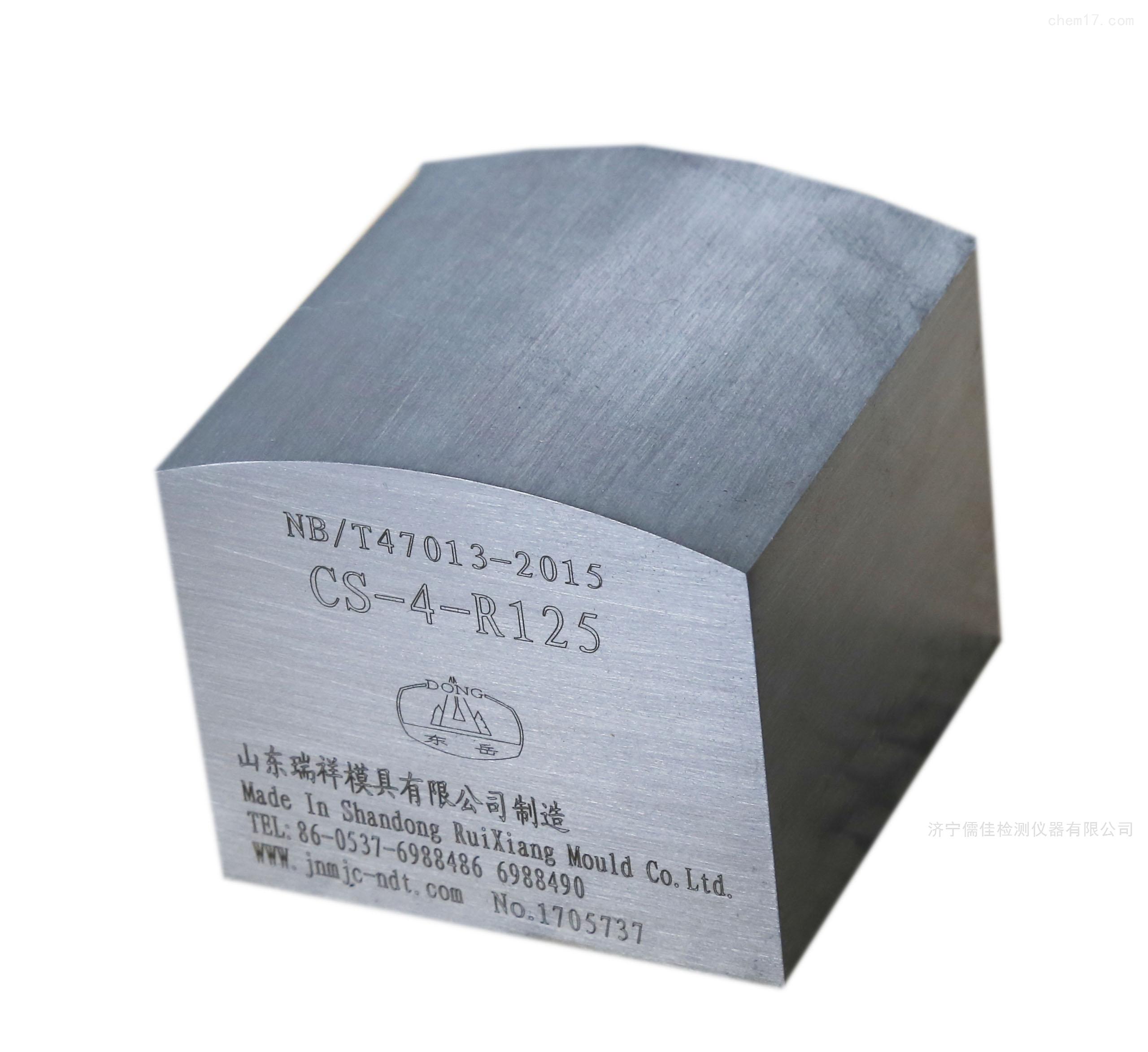 CS-4超声波试块