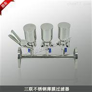 DL-3S三聯不銹鋼薄膜過濾器