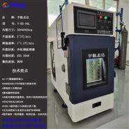 桌上高低温试验箱 参数小型温湿度测试箱