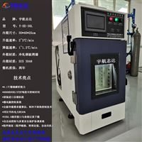 高低温环境湿热老化箱