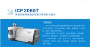 第三方专用ICP光谱仪