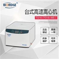上海卢湘仪数显台式高速离心机16000转/分