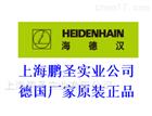 海德汉Heidenhain上海公司办事处授权代理商