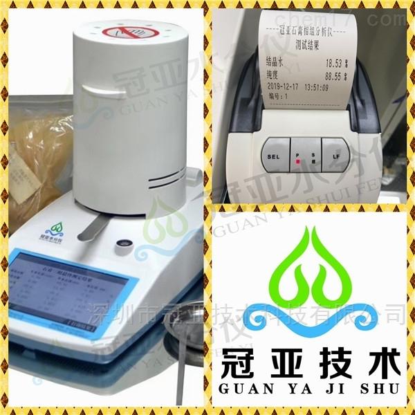 脱硫石膏三相测定仪