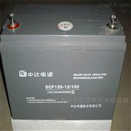 中达电通铅酸蓄电池DCF126-12/120电讯设备