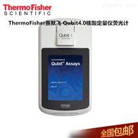 ThermoFisher赛默飞核酸定量仪荧光计