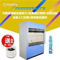 YJ-9合成实验室全钢通风柜广东厂家直销