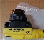 LS2HDLP30-900Q8QS18VP6FQ8邦纳QS18VN6FQ8光电传感器