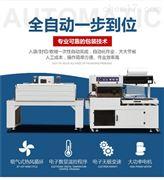 全自动自动封切收缩包装机L型封切设备