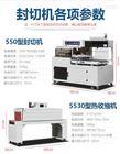 全自动L型封切热收缩包装机热缩膜封切机