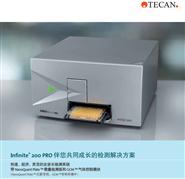 瑞士Tecan(帝肯)多功能酶标仪