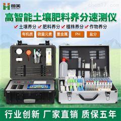 HM-GT1恒美新型土壤分析仪