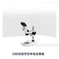 SZMN连续变倍体视显微镜
