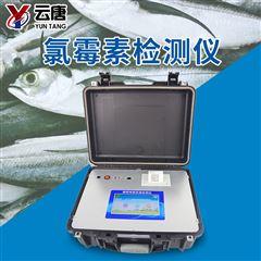 YT-SC(新品)水产品药物残留快速检测仪