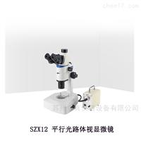 SZX12平行光路体视显微镜