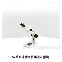 SZ系列连续变倍体视显微镜
