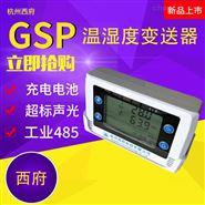 医药仓库有线485实时温湿度监控系统冷库型