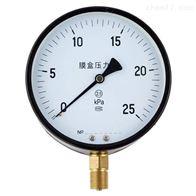 YE-75B 膜盒压力表上海自动化仪表四厂