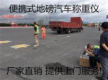 RS-W系列四川公路治超汽车称重仪