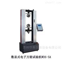 WDS-5A数显式电子万能试验机