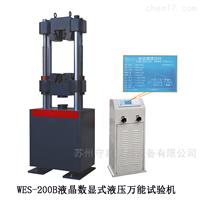 WES-200B液晶数显式液压万能试验机