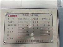 5平方东富龙冻干机出售