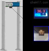 门框式红外测温仪