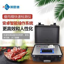 LD-SSJ瘦肉精快速检测仪器