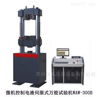 WAW-300B微机控制电液伺服式万能试验机