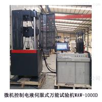 WAW-1000D微机控制电液伺服式万能试验机