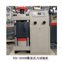 YES-2000B守真数显压力试验机