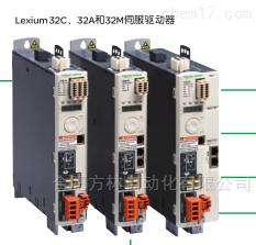 施耐德LXM32伺服驱动器LXM32CD30N4技术服务