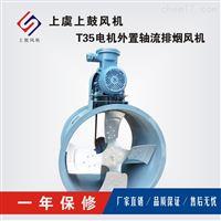11-4.5GD型軸流通風機